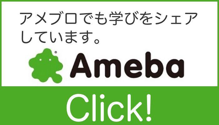アメブロ「桑名正典オフィシャルブログ」