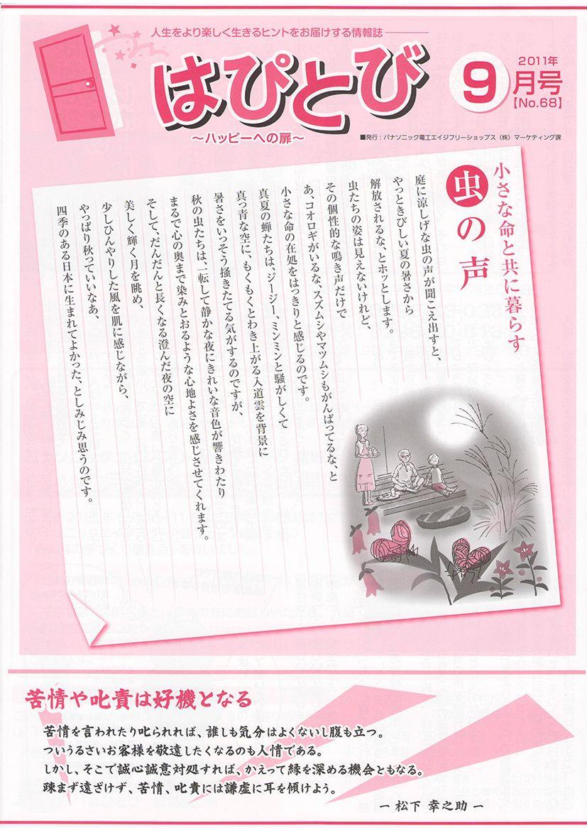 『はぴとび』9月表紙