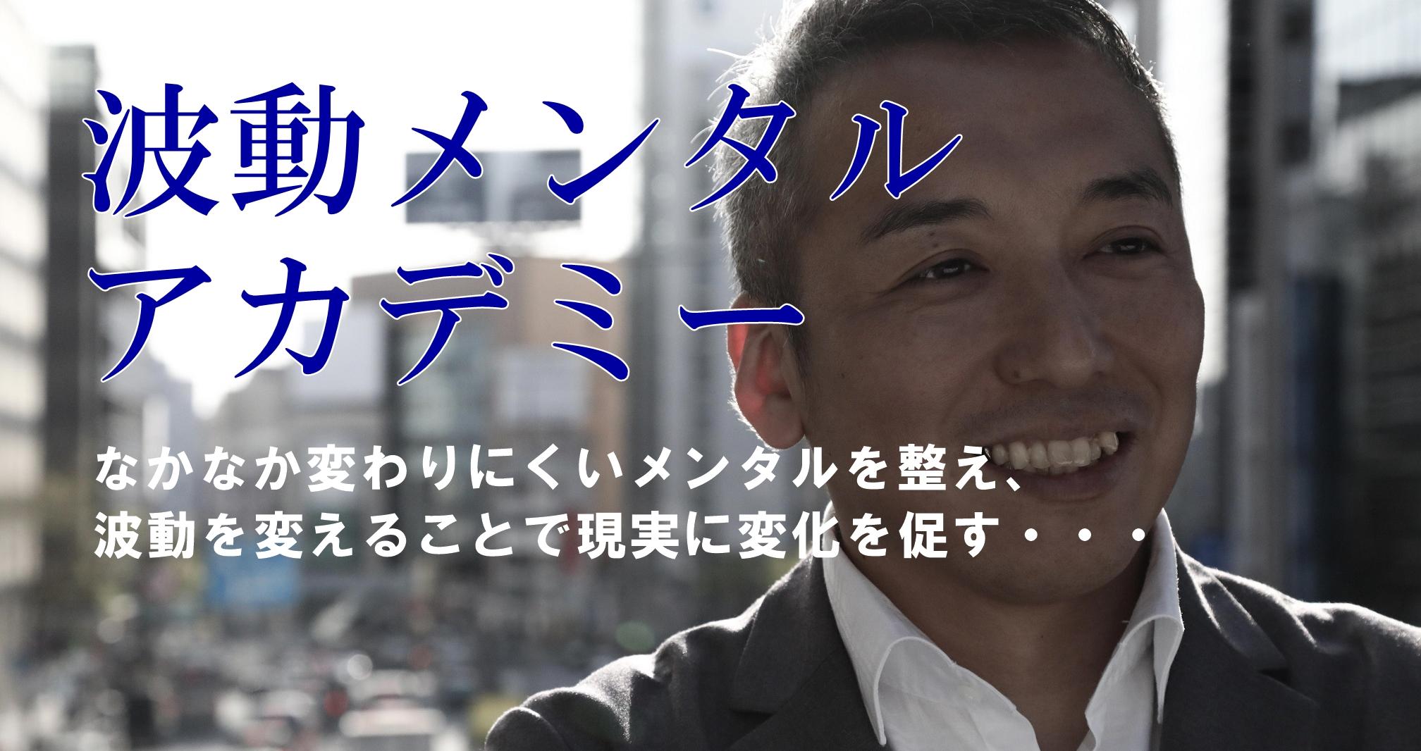 波動メンタルアカデミー